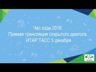 Live: Час кода 2016