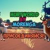 HURT by Morenga - сервер Hurtworld