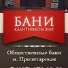 Калитниковские бани - www.kalitniki.com