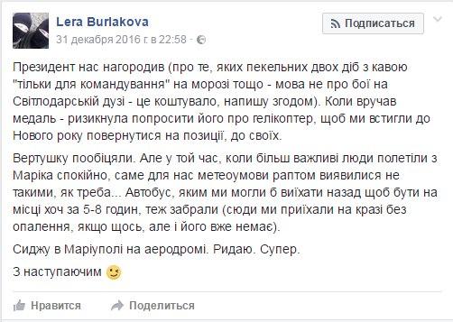 Забытые в Новый год на морозе - боевики ВСУ рассказали скандальные подробности визита Порошенко в Мариуполь