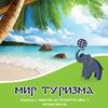 Турагентство Харьков, Мир туризма