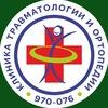 Клиника травматологии и ортопедии, 970-076