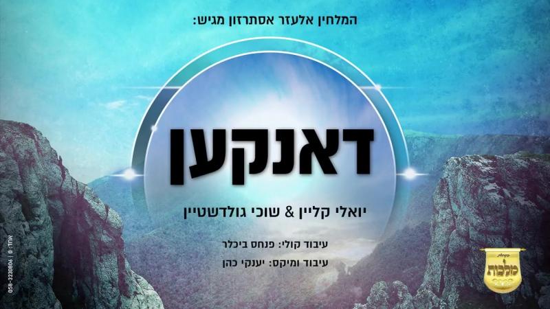 יואלי קליין, שוכי גולדשטיין מקהלת מלכות - דאנקען | Yoeli Klein, Suchi Goldstein Malchus - Danken