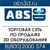 ABS3D.RU - 3D принтеры и сканеры, 3D услуги