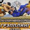 Большой открытый турнир по грэпплингу в СПб