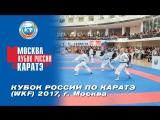КУБОК РОССИИ ПО КАРАТЭ WKF 2017, Москва
