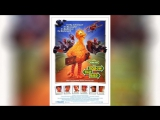 Улица Сезам представляет Иди за той птицей (1985) | Sesame Street Presents: Follow that Bird