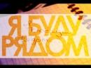 А.Дрюня - Я буду Рядом(Cover Vers.9-й Район)