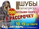 Shuby Pyatigorska_Hanty-Mansiysk_rassrochka_4x3