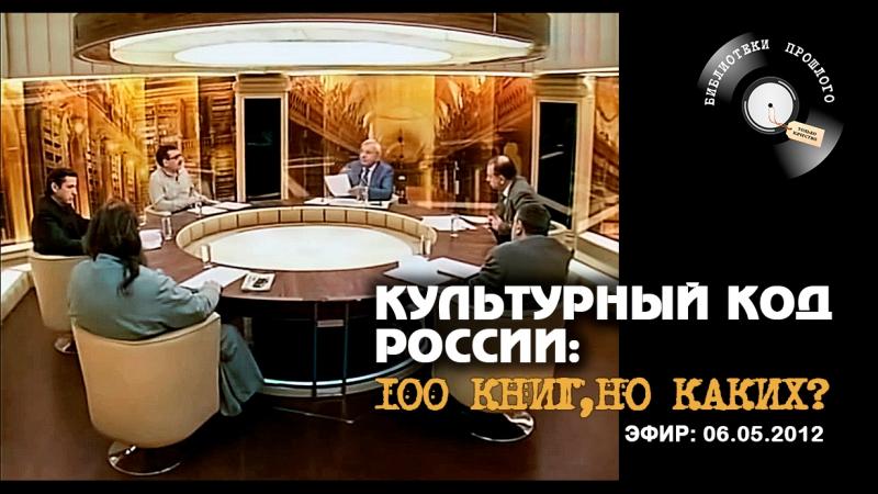 Что делать? Культурный код России: 100 книг, но каких?