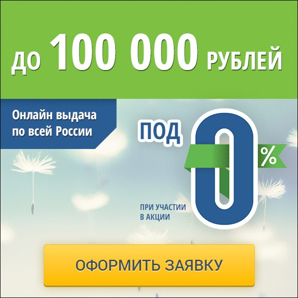 http://bit.ly/100000rubley 95 Одобрено заявок сервисом на займы сегодн