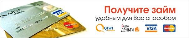 http://bit.ly/zaim_na_qiwi СРОЧНЫЕ КРУГЛОСУТОЧНЫЕ ОНЛАЙН ЗАЙМЫ на QIWI