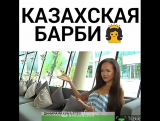 Казахская барби,ваше мнение?  #вайн #видео #смешно #vine #юмор #прикол #мило #юморист #ржака #приколы #смех #шутка #ржач #мем