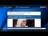 Нэнси Синатра назвала журналистов CNN лжецами