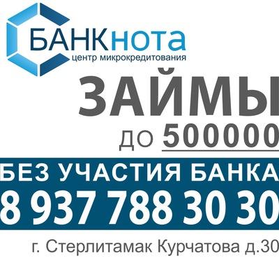 Помощь кредитования стерлитамак разместить объявление разместить объявление о продаже дома в новосибирской области