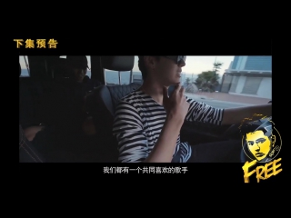 "Kris Wu @ ""FREE"" Episode 3 Music Documentary"