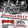 Мото-Малоярославец Russian Bike Week Anniversary