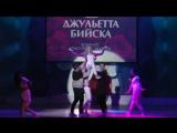 Джульетта Бийска-2016. Творческое Валерии Куличковой