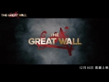 [VIDEO] 161208 Luhan @ The Great Wall 《长城》 Costume Design with LuHan