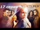тайный круг 1 сезон 17 серия