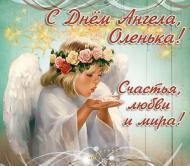 С днем ангела, Ольга