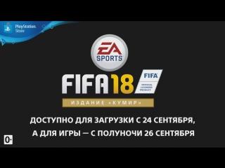 Трейлер предзаказа FIFA 18 (издание Кумир)