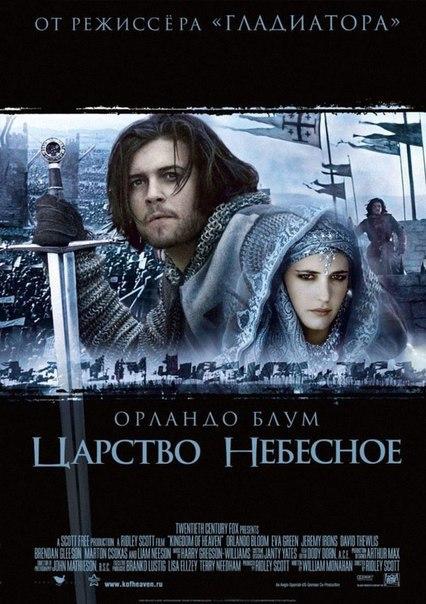 Царство небесное (2005)