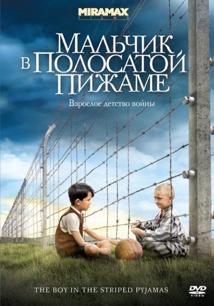 Мальчик в полосатой пижаме (2008)