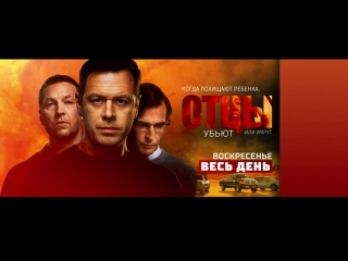 Отцы 22 октября на РЕН ТВ