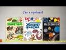 Животные. Серия книг Самая умная энциклопедия