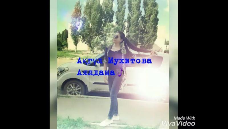 Акгул Мухитова🎤Аялдама🎼