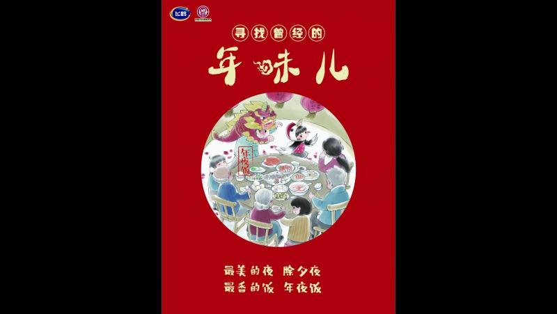 Китайский Новый год ''Гонянь'' (часть 04). Подготовка к празднику в течении весны ''Чуньтянь'', лета ''Сятянь'', осени ''Цю'' и