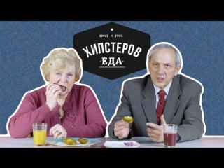 Пожилые люди пробуют еду хипстеров