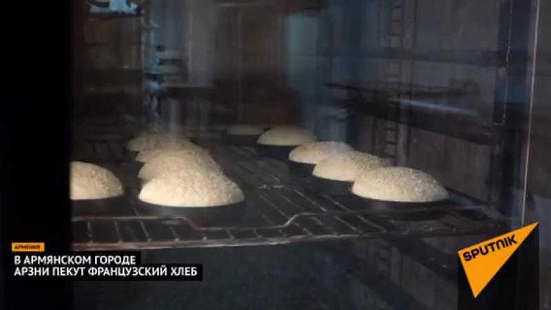 В армянском Арзни пекут французский хлеб