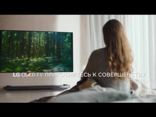 OLED TV LG SIGNATURE серии W