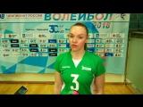 Екатерина Панкова после игры с Сахалином
