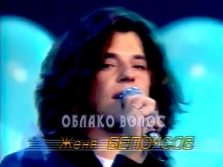 Женя Белоусов «Облако волос» (1991)