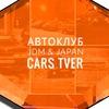 Автоклуб JDM & Japan Cars TVER | #JDMTVER |