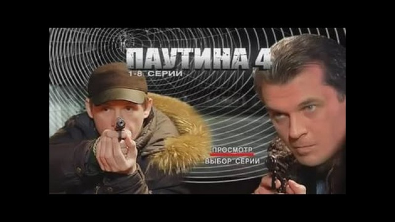 Сериал Паутина 4 сезон 3 серия