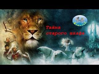 Хроники Нарнии, Лев, Колдунья и волшебный шкаф, мюзикл театральной студии