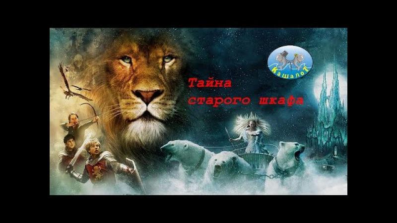 Хроники Нарнии Лев Колдунья и волшебный шкаф мюзикл театральной студии Кашал