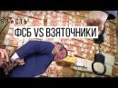 ФСБ как рыдают взяточники при задержании часть 2 FSB vs corruption