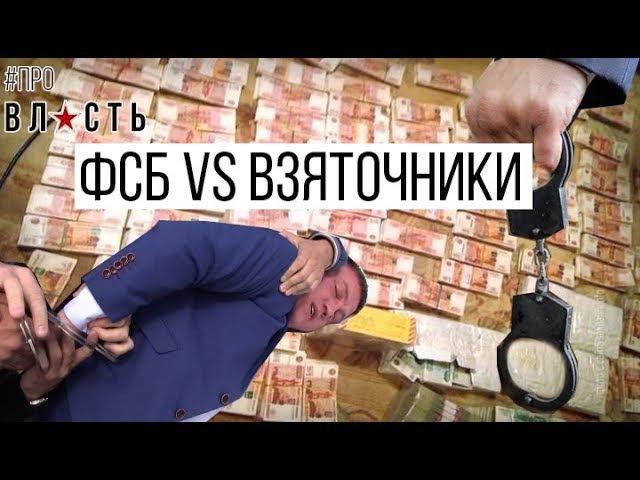 ФСБ как рыдают взяточники при задержании, часть 2 (FSB vs corruption)
