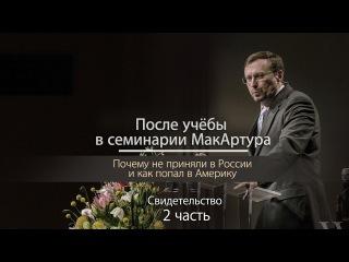 Начало служения в церкви Слово Благодати | А.Коломийцев - 2 ч.