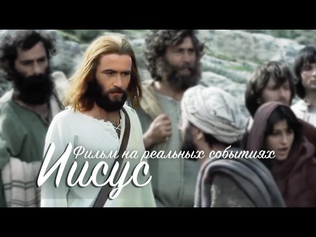 Фильм Иисус В ХОРОШЕМ КАЧЕСТВЕ