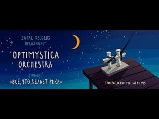 Всё, что делает река, док. фильм о группе Optimystica Orchestra (2016)