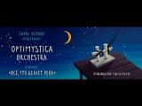 Евгений Фёдоров и Optimystica Orchestra в документальном фильме