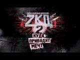 Закон каменных джунглей 2 (ЗКД 2 / ZKD 2) - Группа крови [HD]
