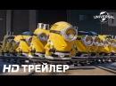 ГАДКИЙ Я 3 трейлер №3 В кино с 29 июня