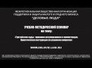 Учебно-методический семинар на тему «Третейские суды правовое регулирование и...
